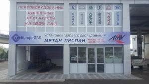 офис AMV Gaz Servis в Ташкент