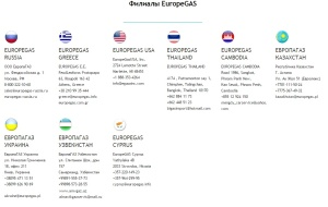 филилалы EuropeGas